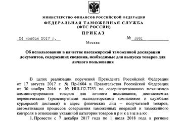 Приказ мвд россии от 12. 04. 1999 n 288 консультант плюс форум по.